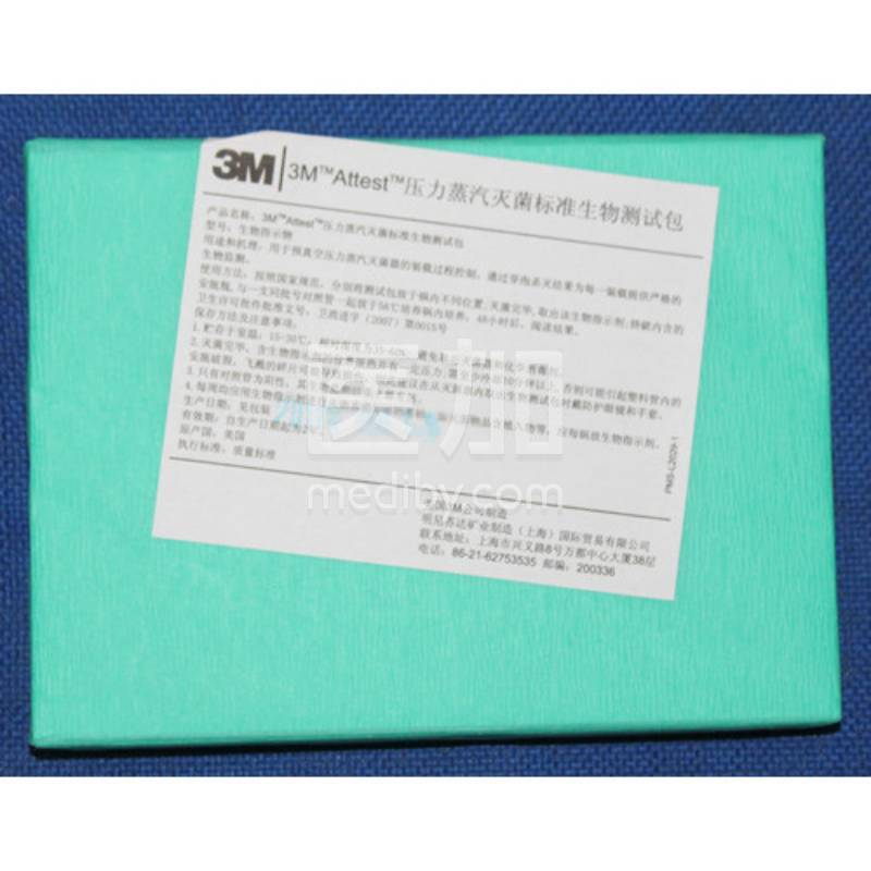 3M压力蒸汽灭菌标准生物测试包1276