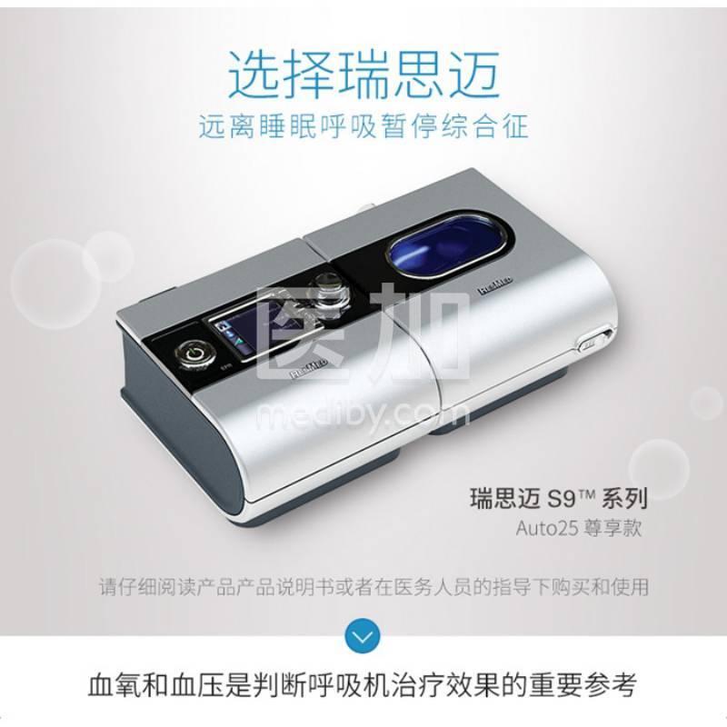 持续气道正压呼吸机等4个产品