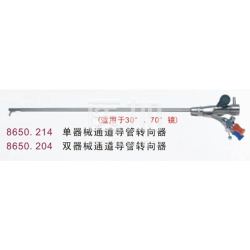 德国狼牌膀胱镜双器械管道调节鞘8650.204