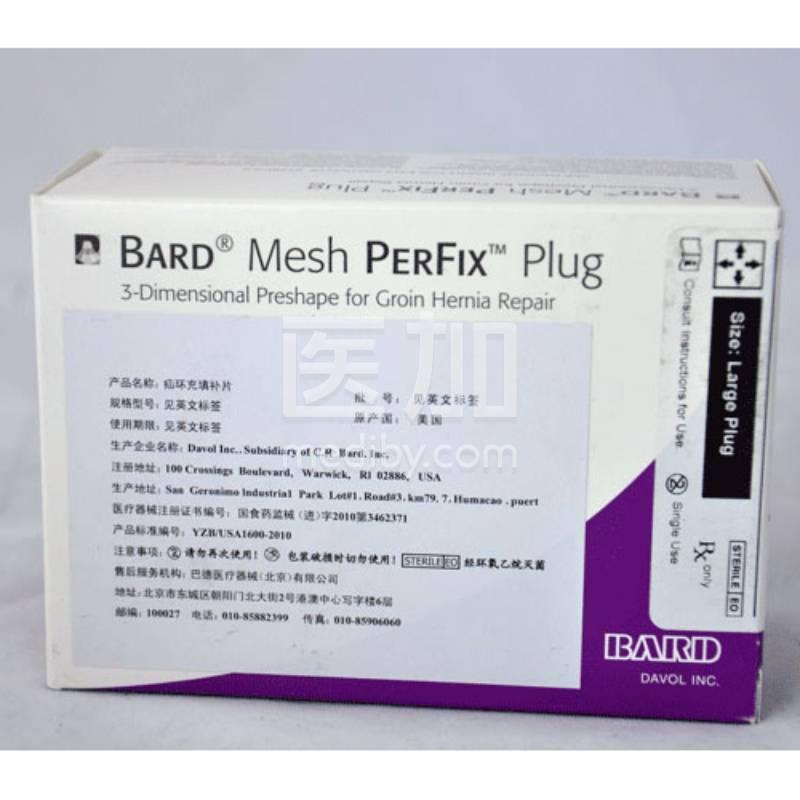 美国巴德BARD疝修补疝环充填补片0112770