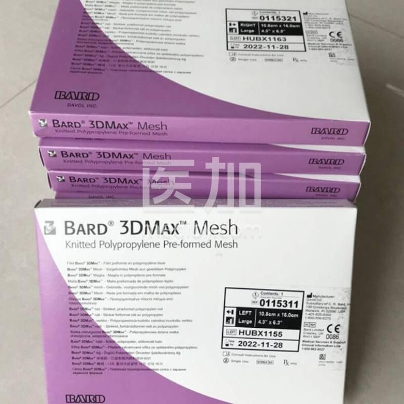 美国BARD巴德3Dmax疝修补补片中号左侧用0115310